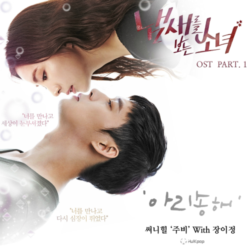 [Single] JuB (Sunny Hill), YiJeong (HISTORY) – The Girl Who Can See Smells OST Part 1