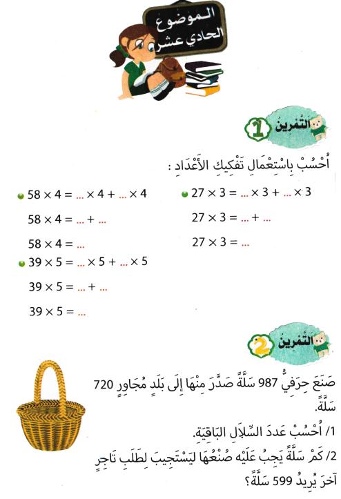 مواضيع الرياضيات للجيل الثاني الفصل الثالث ثانية ابتدائي