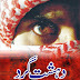 Dehshat Gard by Tariq Ismail pdf download