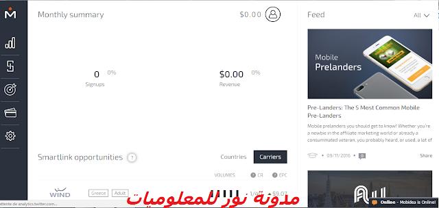 شرح موقع Mobidea لربح مئات الدولارات من الترويج لعروض ال CPA