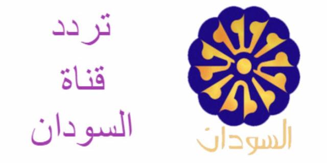تردد قناة السودان Sudan TV Frequency