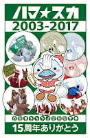 ハマ☆スカ2003-2017_15周年ありがとう