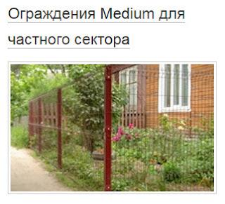 Ограждения Medium для частного сектора Центр кровли и фасада г. Заволжье  ул.Баумана д.4    +79290505004