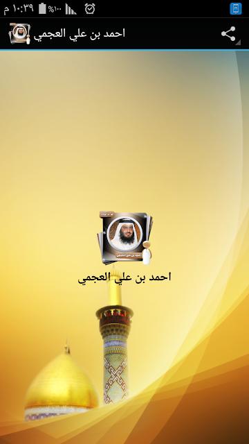 حمل تطبيق القرآن الكريم كامل بصوت الشيخ أحمد علي العجمي للاندرويد كامل مجانا