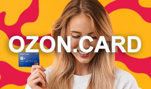 Ozon.Carc - интернет банк и карта с кешбэком