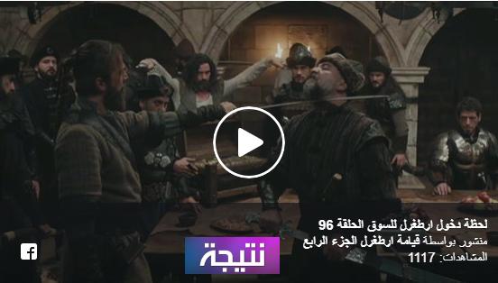 مشاهدة مسلسل قيامة ارطغرل الحلقة 96 فيديو لحظة دخول ارطغرل السوق