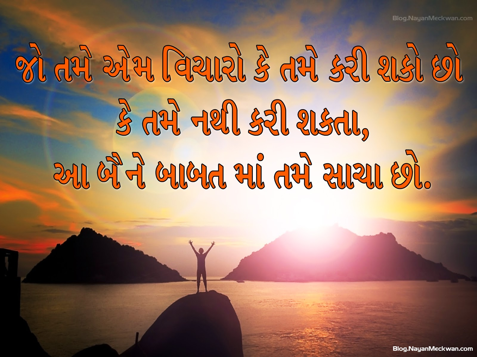 Jo tame am Vicharo chho Best Gujarati Suvichar | Quote | The Secret quote in Gujarati