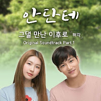 Download Lagu Mp3, Video, MV, Lyrics Huh Gak – 그댈 만난 이후로 (Andante OST Part.1)