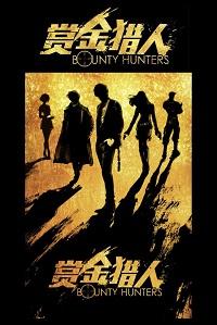 Watch Bounty Hunters Online Free in HD