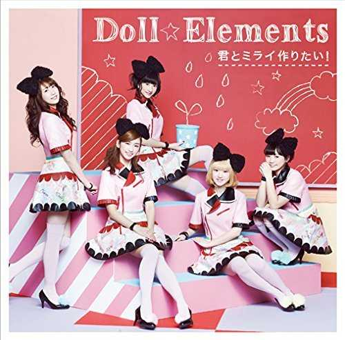[Single] Doll☆Elements – 君とミライ作りたい!/Doll Elements – Kimi to Mirai Tsukuritai! (2015.04.01/MP3/RAR)