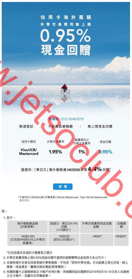 東亞信用卡:海外簽帳 0.95%現金回贈(至30/4) ( Jetso Club 著數俱樂部 )