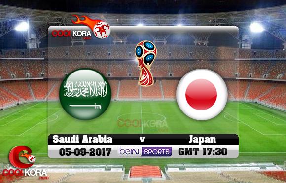 مشاهدة مباراة السعودية واليابان اليوم 5-9-2017 تصفيات كأس العالم