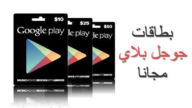اكواد جوجل بلاي ،بطاقات قوقل مجانا
