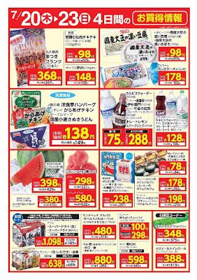 7/20(木)〜7/23(日) 4日間のお買得情報
