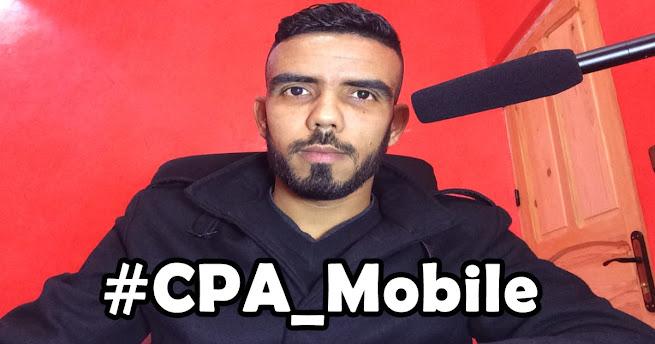 مقدمة دورة الربح من التسويق لعروض الموبايل CPA Mobile