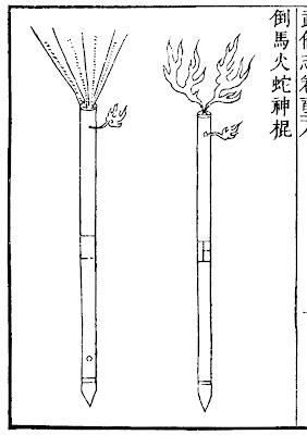 Ming Chinese handgonne-fire lance