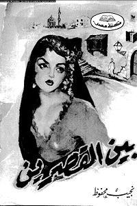 رواية بين القصرين لـ نجيب محفوظ