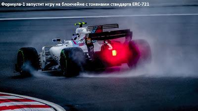 Формула-1 запустит игру на блокчейне с токенами стандарта ERC-721