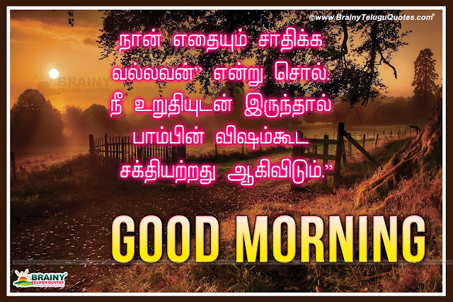 Here is a Tamil Language Good Morning quotes Wallpapers and Images,Good Morning Nice Kavithai images in Tamil Language, Good Morning Messages for friends in Tamil, Tamil Good Morning Quotes and Greetings for Brother&sister, Top Tamil Good Morning Wishes and Wallpapers for all