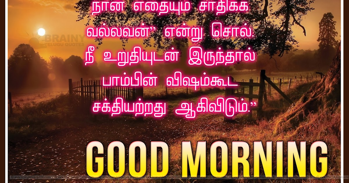 tamil good morning kavithaigal greetings with