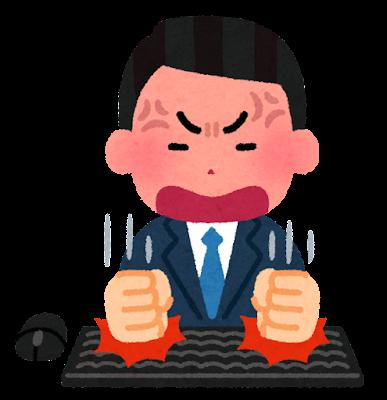 キーボードに八つ当たりする人のイラスト(男性会社員)