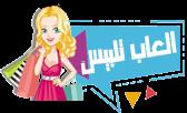 http://al3abtabkh1.blogspot.com/search/label/%D8%A7%D9%84%D8%B9%D8%A7%D8%A8%20%D8%AA%D9%84%D8%A8%D9%8A%D8%B3?max-results=48