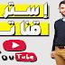 طريقة إسترجاع قناة يوتيوب مغلقة في أقل من  يوم | مجربة 100%