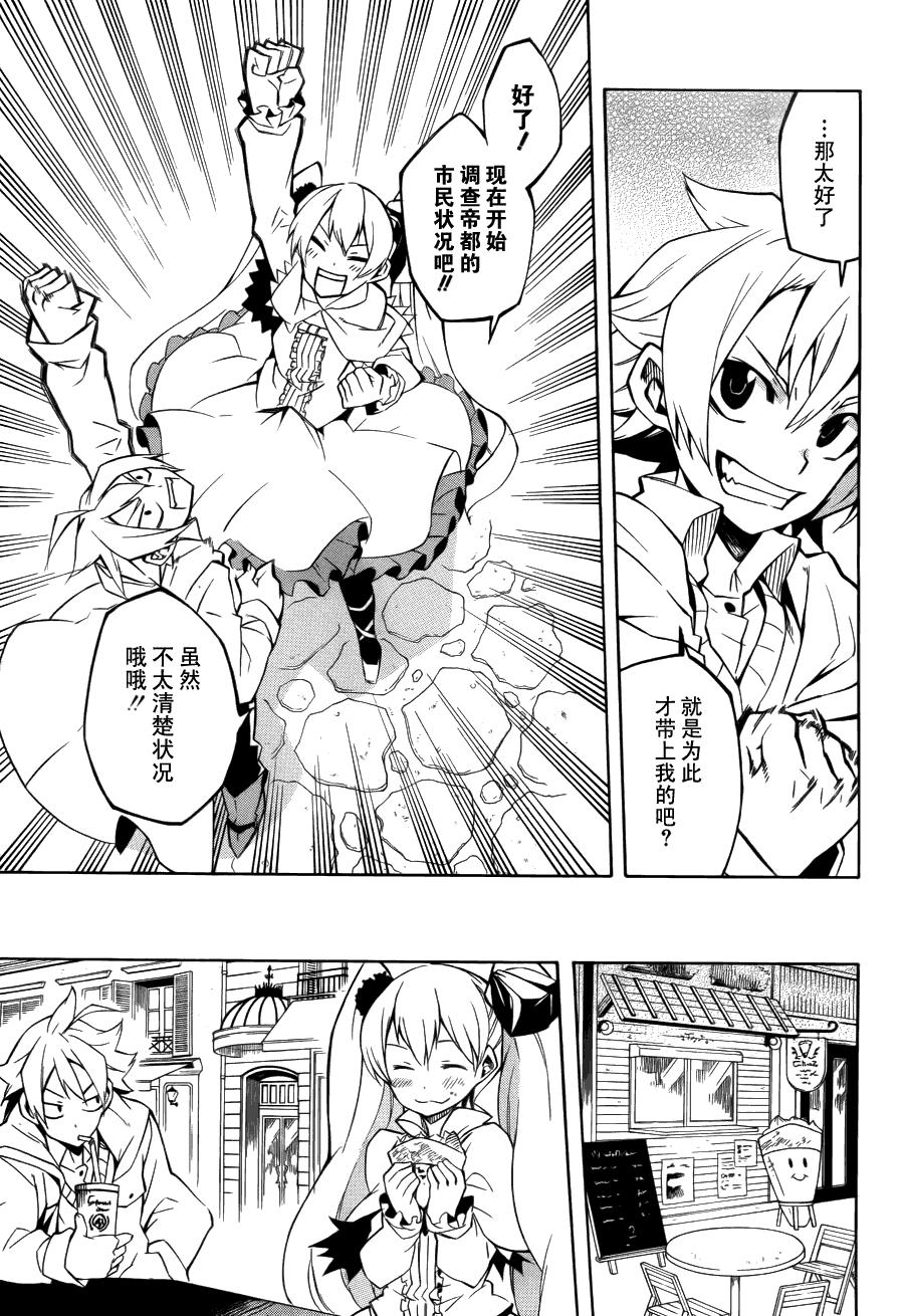 斬赤紅之瞳: 004話 - 第5页