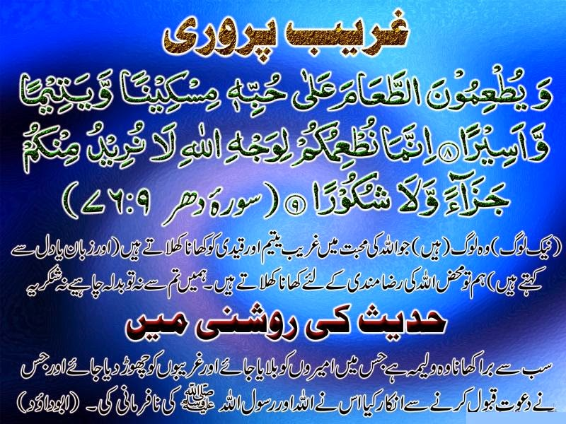 Hadees E Nabvi In Arabic With Urdu Translation - Gambar Islami