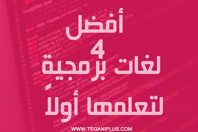 أفضل 4 لغات برمجية للبدء في تعلمها أولاً 2017