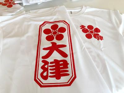 南房総 冨浦 大津青年会 祭礼 Tシャツ