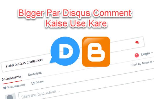 blogspot-par-disqus-comment-kaise-install-kare