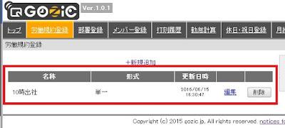 FeliCa/NFC勤怠管理GOZIC 労働規約リスト