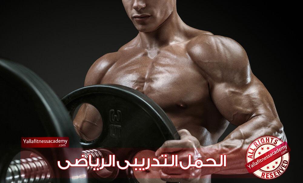 الحمل التدريبى الرياضى