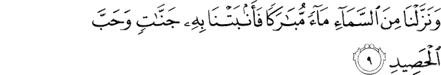 Surat Qaaf ayat 9