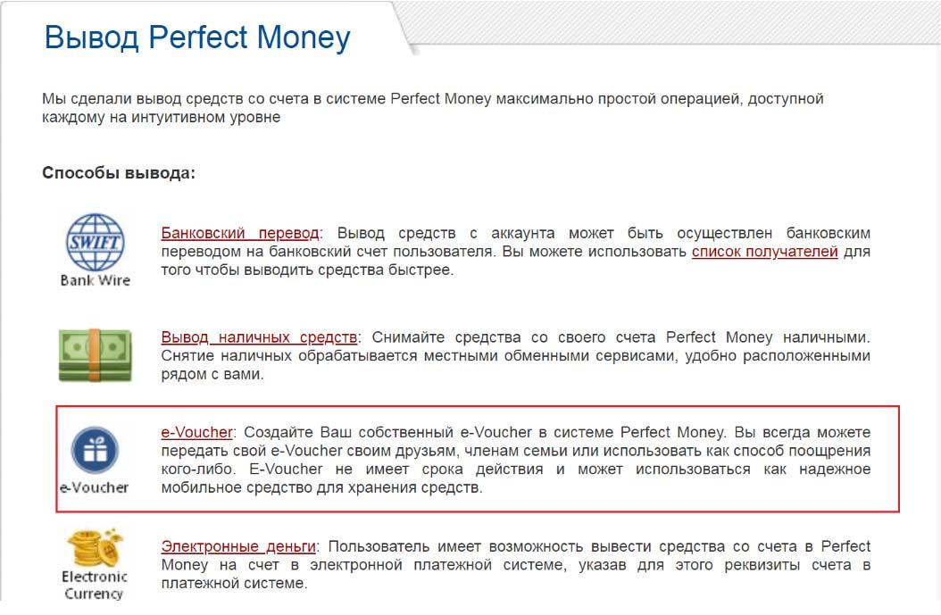 Создание E-Voucher в Perfect Money