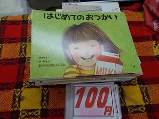 絵本 はじめてのおつかい 100円
