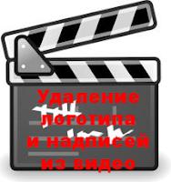 http://www.iozarabotke.ru/2017/05/kak-udalit-logotipi-i-nadpisi-iz-video.html