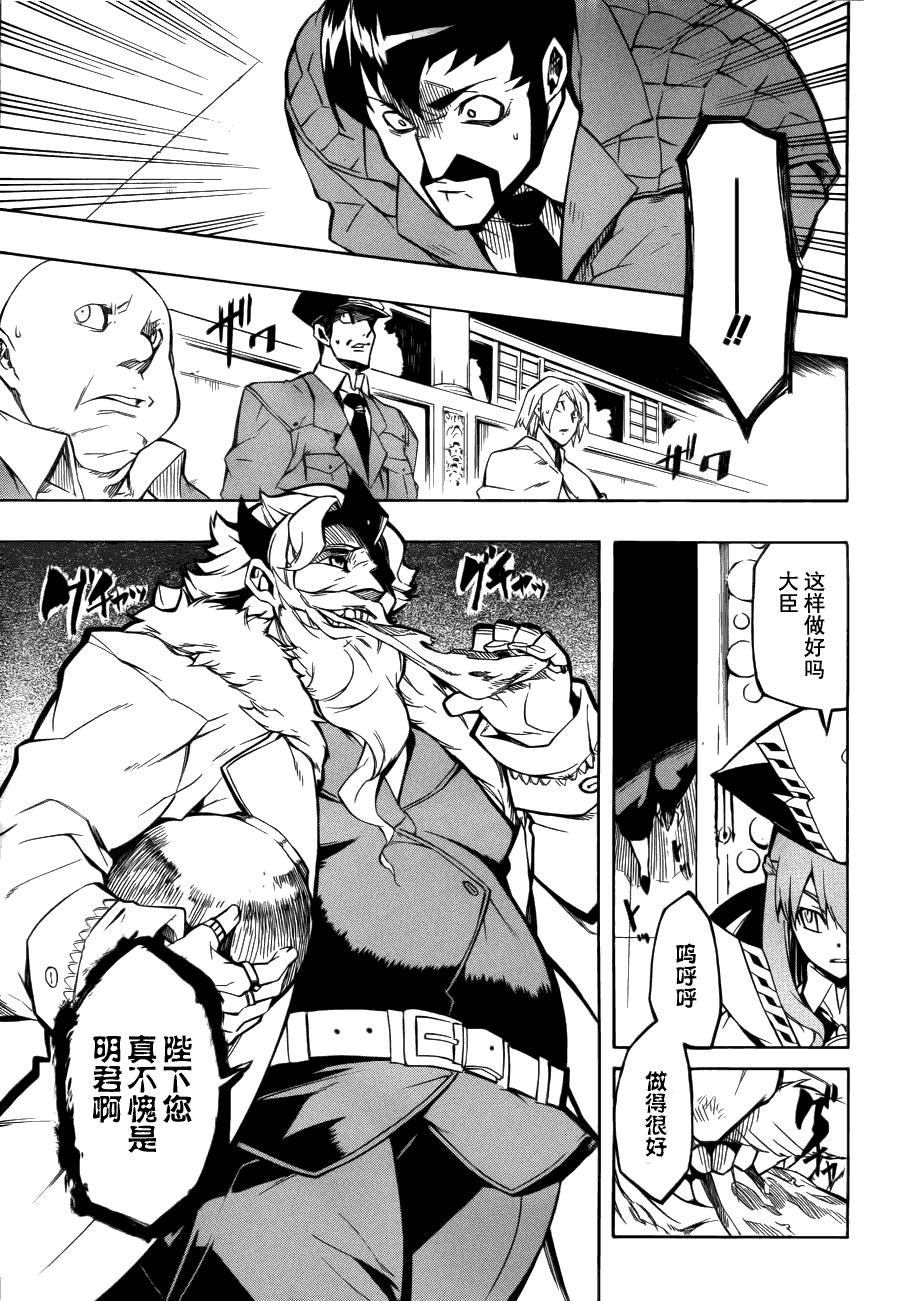 斬赤紅之瞳: 004話 - 第13页