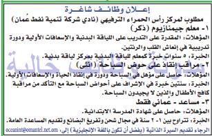 وظائف شاغرة فى جريدة عمان سلطنة عمان الاحد 20-08-2017 %25D8%25B9%25D9%2585%25D8%25A7%25D9%2586%2B2
