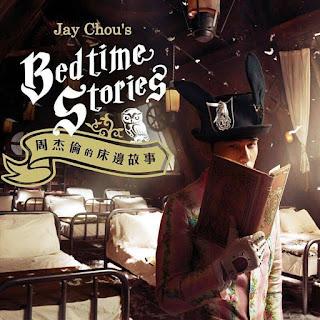 Jay Chou 周杰倫 - Bedtime Story 床邊故事(chuáng biān gùshì) Lyric with Pinyin