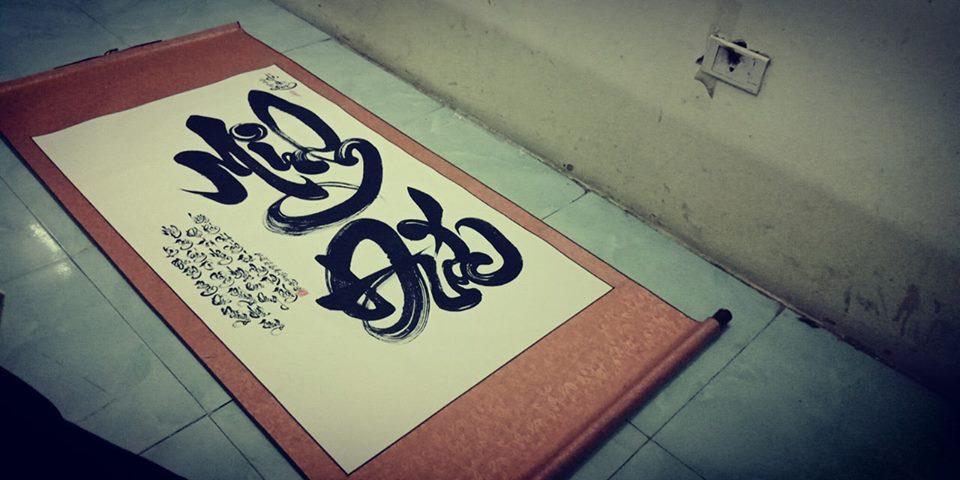 Tranh chữ thư pháp đẹp