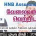 Vacancy In HNB Assurance PLC