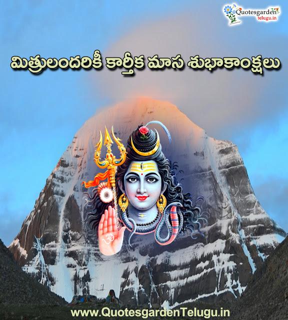 Karthika masam Lord Shiva Images