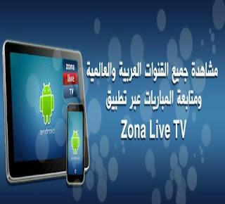 تطبيق zonalive tv مع اقوى الباقات + مكتبة أفلام جيدة كانك مشترك