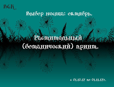 Выбор месяца - ОЭ - принт растительный/ботанический до 01.11