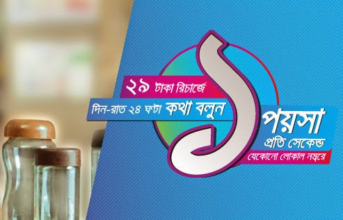 GrameenPhone+1paisasec+offer+and+FREE+29MB+3G+Internet+on+29tk+recharge, free-net-offer