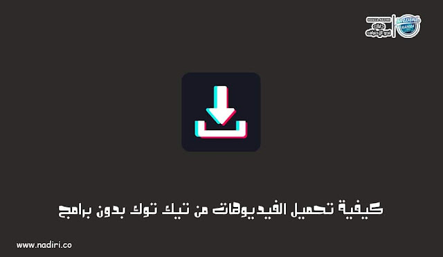 كيفية تحميل الفيديوهات من تيك توك بدون برامج
