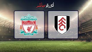 مشاهدة مباراة ليفربول وفولهام بث مباشر 17-03-2019 الدوري الانجليزي