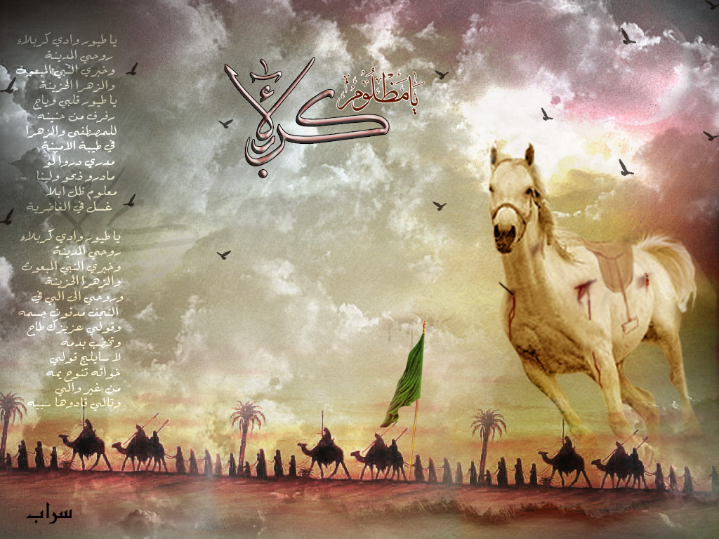 Non Muslim Perspective On The Revolution Of Imam Hussain: 30+ Karbala HD Wallpapers Free Download